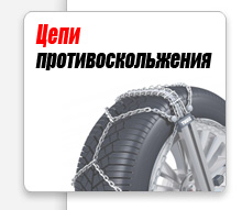 Цепи противоскольжения на колеса