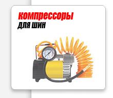 компрессоры для шин