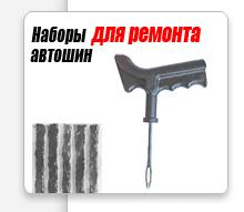 наборы для ремонта шин