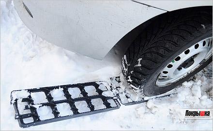 стопслип при буксовке в снегу