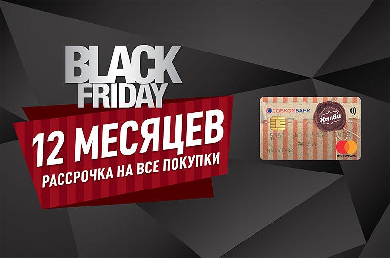 Черная пятница в магазине Покрышка.ру