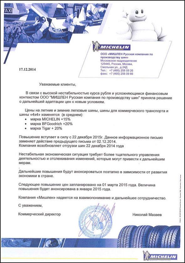 повышение стоимости шин Мишлен Тигар БФ Гудрич