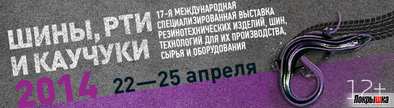 банер РТИ шины и каучуки 2014