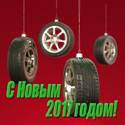 покрышка.ру поздравляет с новым годом