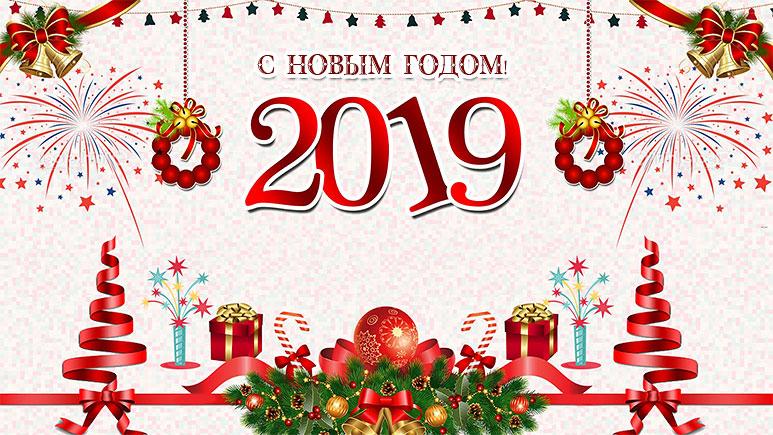 Режим работы интернет-магазина Покрышка.ру в Новогодние праздники