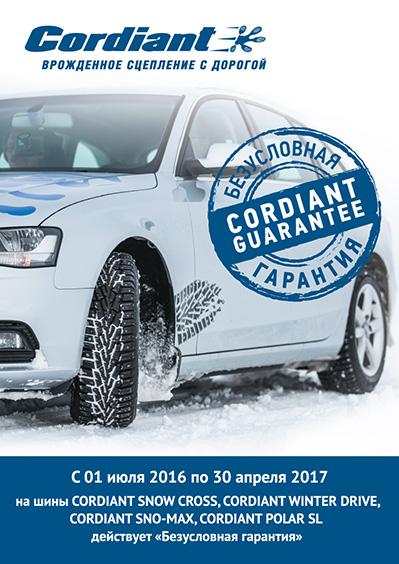 официальная гарантия на зимние шины от cordiant