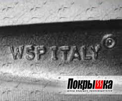 официально о дисках WSP Italy