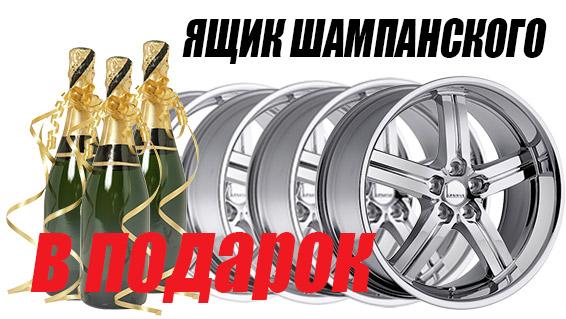 ящик шампанского от покрышка.ру к новогоднему столу