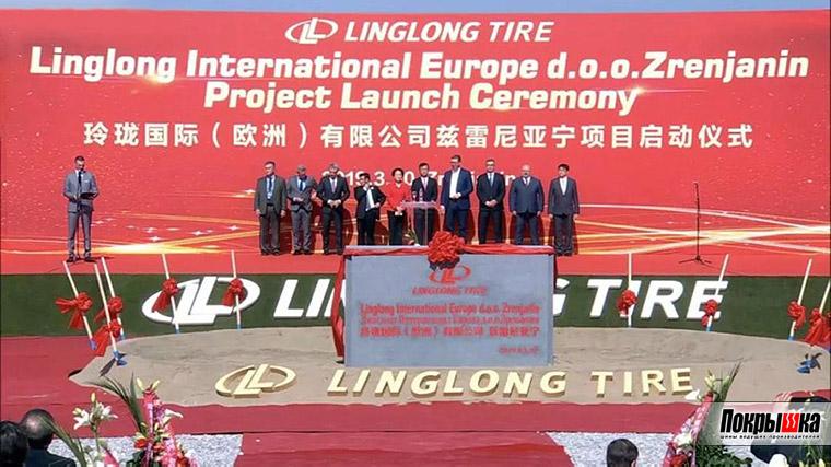 Китайский производитель шин Linglong Tire построит завод в Сербии