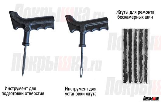 набор для ремонта шин жгут, рашпиль, шило