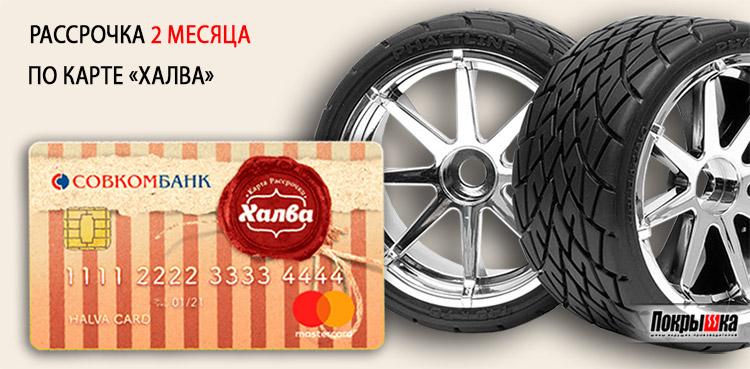 Купить шины и диски картой Халва в интернет-магазине Покрышка.ру