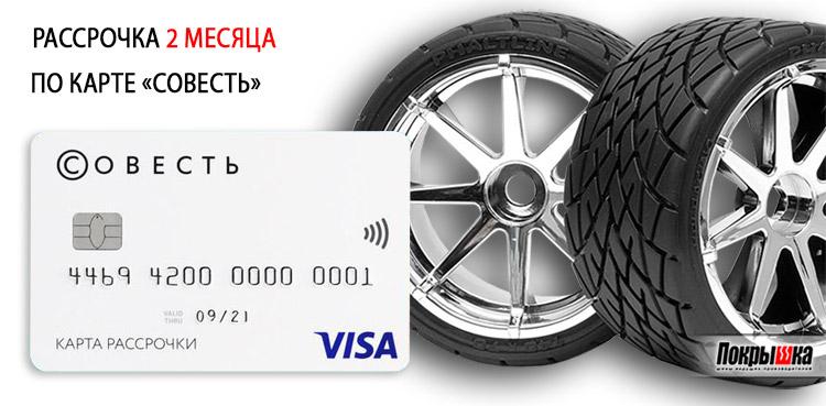 Купить шины и диски картой «Совесть» в интернет-магазине Покрышка.ру