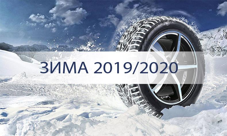 Шины-новинки зимы 2019/2020