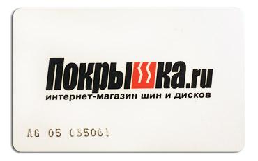 скидочная карта pokrishka.ru