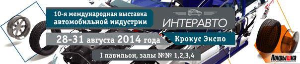 автомобильная выставка интеравто 2014