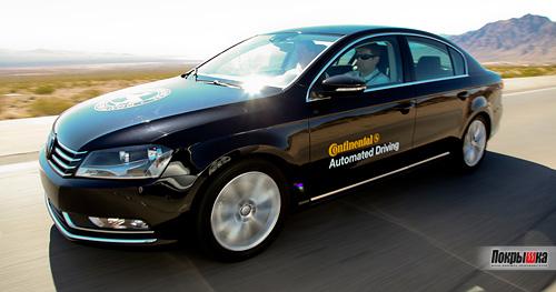 шины Continental для автоматизации BMW
