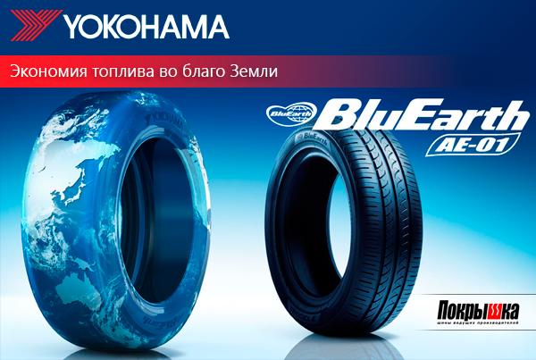 летние шины Yokohama BluEarth AE01