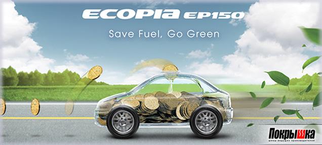 экологичная резина EP150