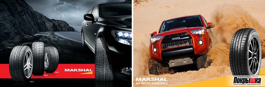 шины для внедорожников marshal