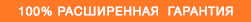 100% расширенная гарантия Hankook