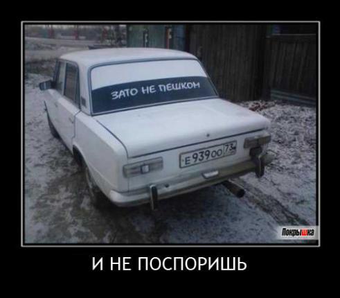 Покрышка.ru - Зато не пешком